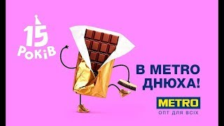 В METRO Днюха, ми гарнюхи, нам 15 - ціни круть! З 24 по 30.09.2018 - Кава розчинна Nescafe espresso