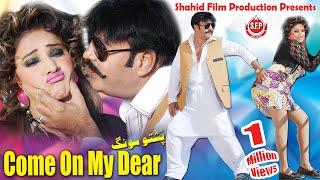 Shahid Khan, Sidra Noor, Rahim Shah, Nadia Gul - Pashto Film Zargiya Khuwar Shi Song | Comon My Dear