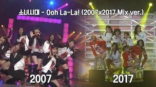Girls' Generation 소녀시대 'Ooh La-La!' (2007x2017 Mix ver.)