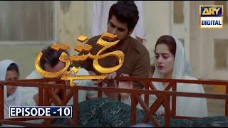 Ishq Hai Episode 10 Teaser   Ishq Hai Episode 9   ARY Digital Drama