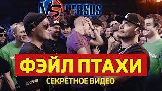 Guf vs. Птаха // Алексей Казаков