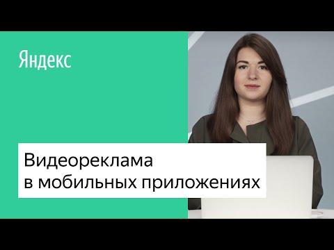 Видеореклама вмобильных приложениях