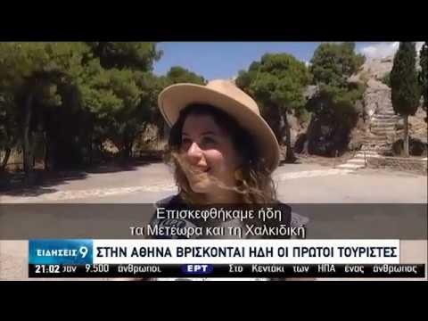 Πυρετώδεις ετοιμασίες για την επανεκκίνηση του τουρισμού | 28/06/2020 | ΕΡΤ