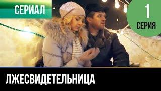 ▶️ Лжесвидетельница - 1 серия - Мелодрама   Русские мелодрамы