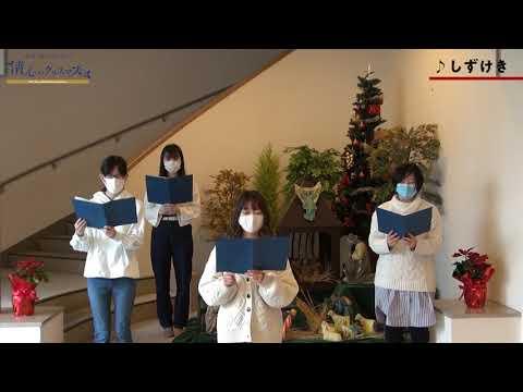 【清心のクリスマス】アドヴェントコンサート 聖歌隊(グリークラブ)1