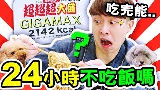 【🕒凌晨三點…挑戰大胃王?】😲實測吃完能「24小時不吃飯」嗎?💥2142kcal超超超大盛炒麵!(中字)