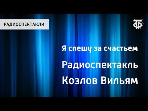 Песня счастье из кинофильма иван васильевич меняет профессию