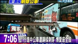 中天新聞》扯!行進中公車遭鋼樑刺破 貫穿博愛座