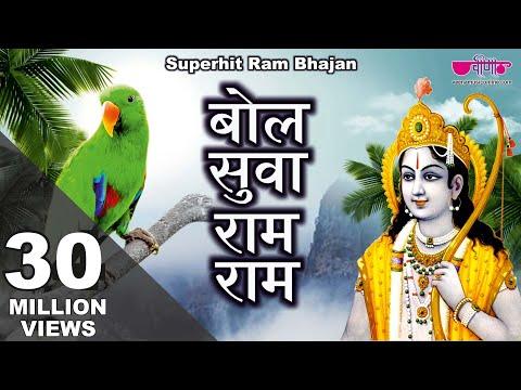 बोल सुवा राम राम