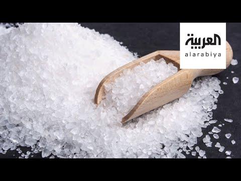 العرب اليوم - شاهد: أيهما أفضل صحيا.. الملح العادي أم المعالج باليود؟