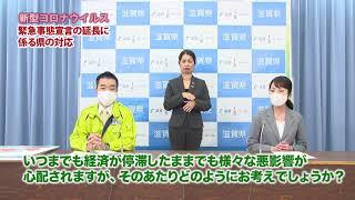 【知事にきく‼】緊急事態宣言の延長に係る県の対応(令和2年5月8日)