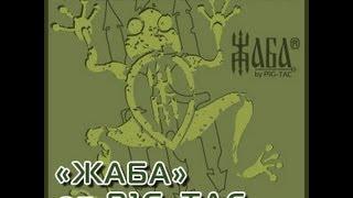 """Зброя та безпека 2013 - Новый Украинский камуфляж """"Жаба"""" и Константин Лесник"""