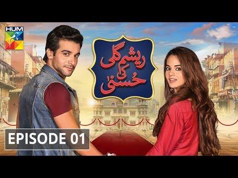 Resham Gali Ki Husna Episode #01 HUM TV Drama 21 July 2019