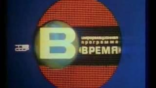 """Заставка программы """"Время"""" 1974-1975"""