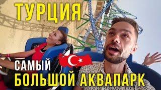 Аквапарк в Турции 2018 - The Land Of Legends, Крутые Американские горки