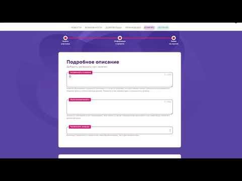 Видеоинструкция Доброволец России