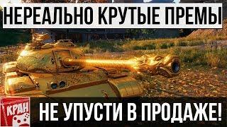 СУПЕР КРУТЫЕ ПРЕМЫ НА ЧЕРНУЮ ПЯТНИЦУ WOT! Rheinmetall Skorpion, ЛТ-432, lansen c