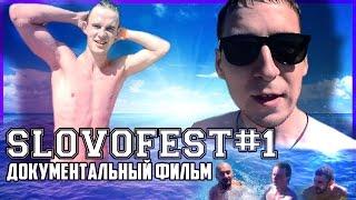 SLOVOFEST#1 (Документальный фильм)