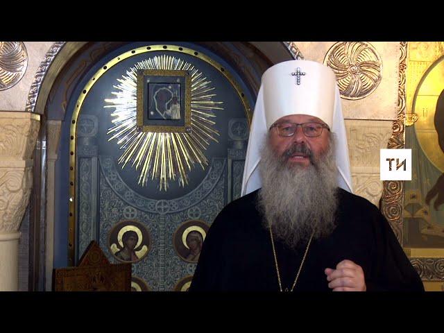 Митрополит Кирилл пригласил татарстанцев на освящение Собора Казанской иконы Божией матери