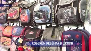 В Оренбурге стартовала акция «Соберём ребёнка в школу»
