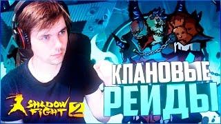 ИГРАЮ ПРОТИВ ХОКСЕНА, КЛАНОВЫЕ РЕЙДЫ    SHADOW FIGHT 2 (БОЙ С ТЕНЬЮ 2)