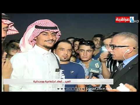 شاهد بالفيديو.. تغطية المراسل خالد الجبوري من الموصل بمناسبة عيد الفطر المبارك ليوم 2019/8/11