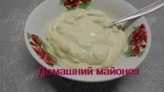МАЙОНЕЗ за 2 минуты / Рецепт домашнего майонеза