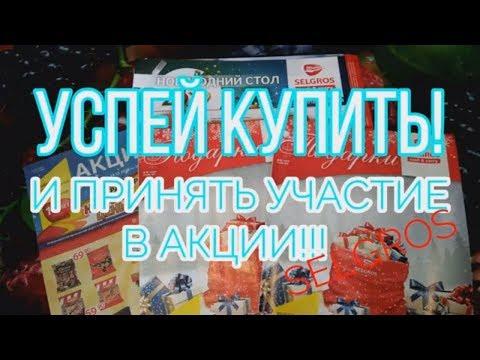SELGROS Успей купить и принять участие в акции Покупки Цены Обзор магазина Зельгрос ДомовитаяХозяйка