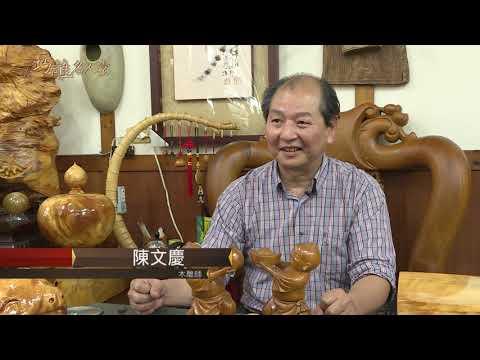 三義巧雕名人堂-木雕師 陳文慶