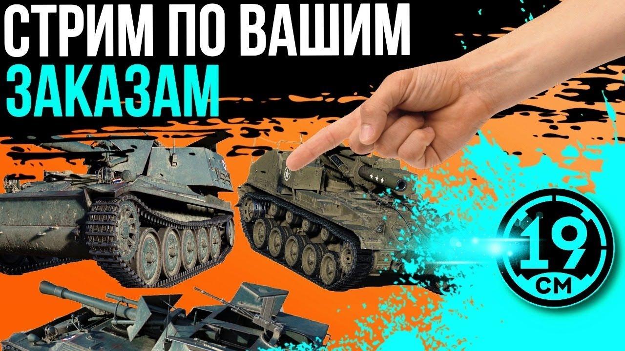 Стрим по вашим заказам! Вам выбирать на чём портить жизнь танкистам!