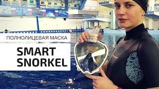 Маска полнолицевая детская для плавания фирмы OCEANREEF ARIA JR от компании МагазинCalipso dive shop - видео