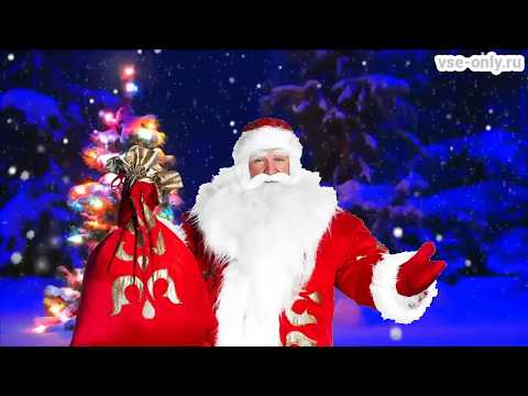Именное поздравление с Новым Годом от Деда Мороза женщине