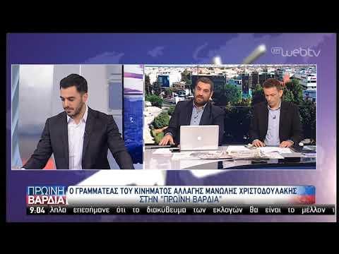 Μ. Χριστοδουλάκης: Προχωράμε όλοι μαζί, ενωμένοι στις εκλογές | 05/06/2019 | ΕΡΤ