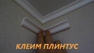 Как качественно наклеить потолочный плинтус