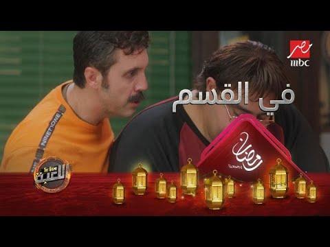 مسلسل اللعبة.. تحدي وسيم ومازو ينتهي في قسم الشرطة