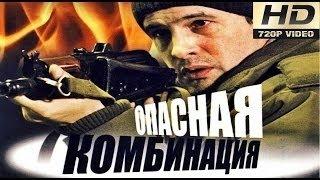 Опасная комбинация Фильм HD Русские боевики 2015 новинки  Детективы  detektiv boevik