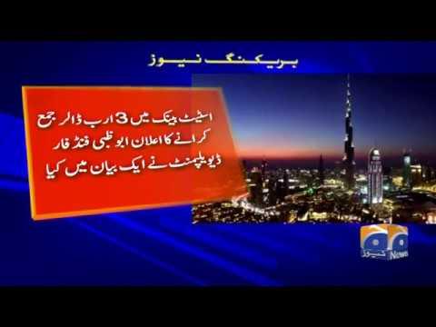 Breaking News - UAE