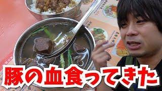 台湾の夜市で台湾グルメ 豚の血と臭豆腐食ってきた。タロ旅in台湾#7