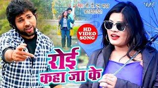 CPN Yadav का नया सबसे दर्द भरा #SAD_SONG 2020 | Roi Kaha Jake | Bhojpuri Hit Song