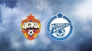 Прогноз на матч ЦСКА - Зенит 23.07.2016