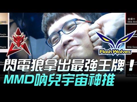 MMD吶兒宇宙神推怎麼輸!HKA vs FW  Game2 | 2018 LMS春季賽