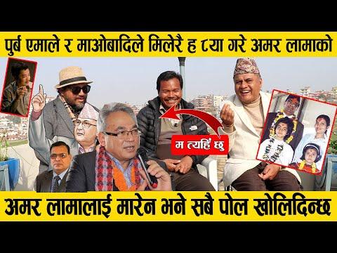 ओली र विधा भण्डारीकै सहमतिमा अमर लामा मारिए रातो पुलको एउटा कोठामा बनाईयो प्लान LahanuChaudhary