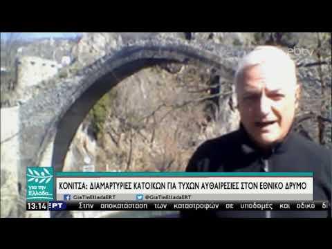 Ήπειρος: Αχέροντας, Αώος και το ιστορικό Γεφύρι της Κόνιτσας   28/02/19   ΕΡΤ