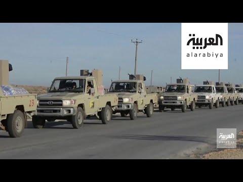 العرب اليوم - شاهد: اشتباكات بين الجيش الليبي و