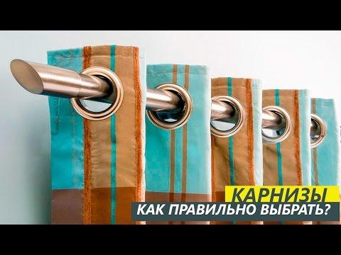Как правильно выбрать карнизы для штор - Текстильный Центр ИДЕЯ