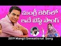 KTR New Song By Singer Mangli | Akkalaku Tammudu Nuvve Song | Telangana Songs | Top Telugu TV video download