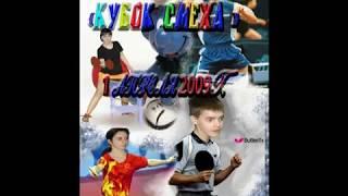 Смешное видео про настольный теннис(Кубок исмеха 2009) КДЮСШ 1 Северодонецк