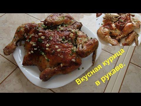 Вкусная, мягкая, ароматная, курица в рукаве с румяной корочкой.