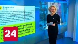 """Вместо сочувствия: пиар на смерти дочери активистки """"Открытой России"""" - Россия 24"""