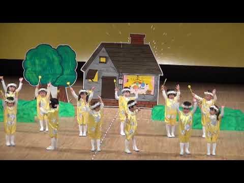令和元年度 朝日塾幼稚園 生活発表会 3才遊戯